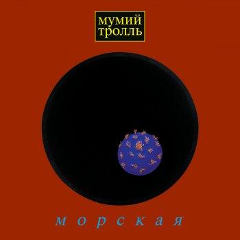 Мумий Тролль Владивосток 2000
