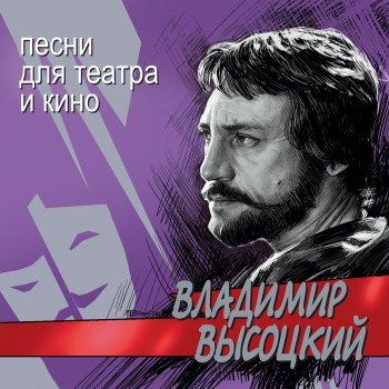 Владимир Высоцкий Дела