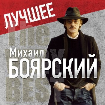 Михаил Боярский Почему бы нет (Пуркуа па)