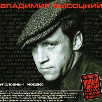 Владимир Высоцкий Песня про Уголовный кодекс