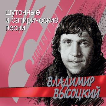 Владимир Высоцкий Путешествие в прошлое